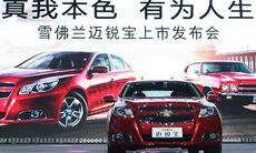 Kina viktigare än USA för GM